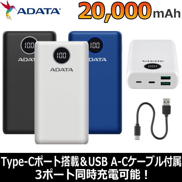 ADATAモバイルバッテリー大容量20000mAHPD対応USBType-C急速充電3ポートバッテリー残量インジケーター%表示A