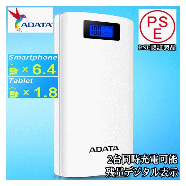 ADATA モバイルバッテリー 大容量 20000mAH AP20000D-DGT-5V-CWH デジタルディスプレイ搭載 1年保証 ホワイト LED 防災 天災 水害 災害 停電 緊急時 2ポート|try3