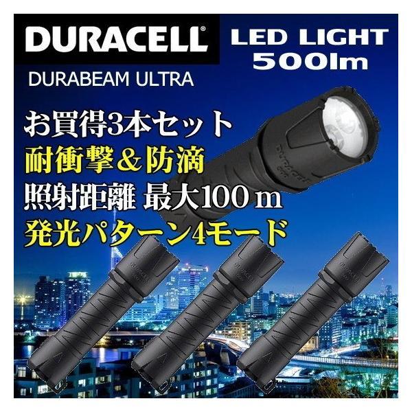 お買い得3本セット LED ライト 強力 ハンディライト デュラセル Durabeam 最大500ルーメン 照射距離 100m 1m耐衝撃 防滴 電池12本 Lowモード 7時間 Highモード