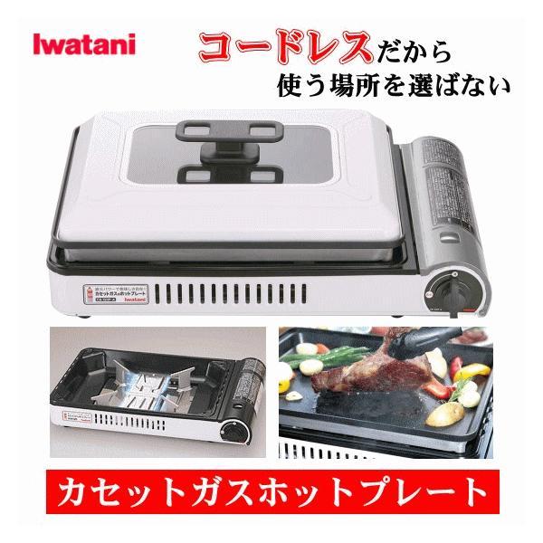 Iwatani イワタニ カセットガスホットプレート 焼き上手さんα アルファ CB-GHP-A-WS カセットこんろ お手入れ簡単フッ素コート CBGHPA