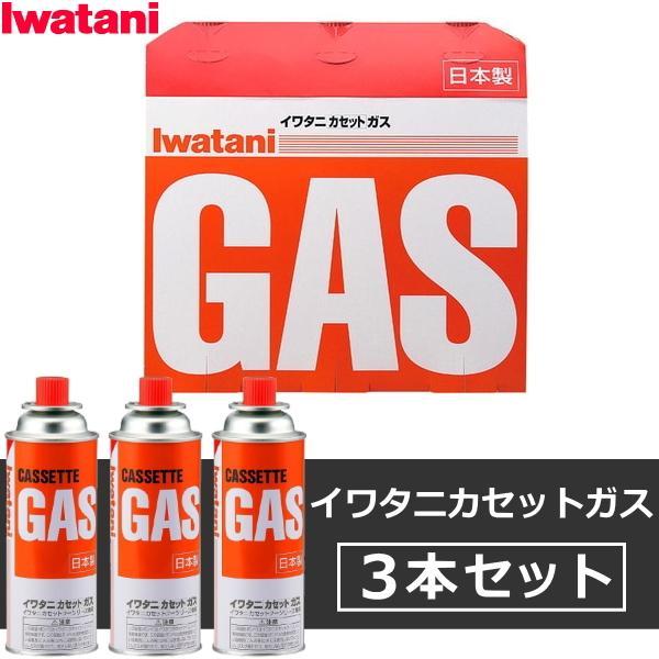 日本製 イワタニ カセットガス 3本セット CB-250-OR LPG 液化ブタン Iwatani CB250OR イワタニカセットガス 3P カセットボンベ  キャンプ BBQ