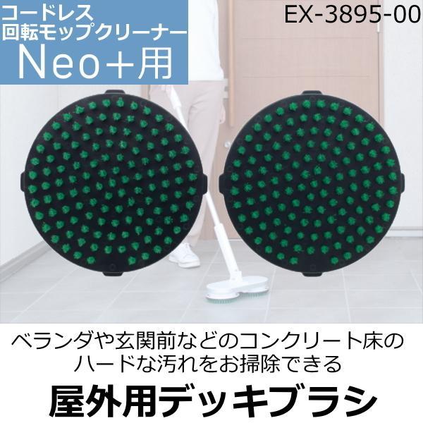 屋外用デッキブラシ 玄関 ベランダ コードレス回転モップクリーナーネオプラス用 EX-3895-00 シー・シー・ピー CCP Neo+ ZJ-MA21用 EX389500 掃除