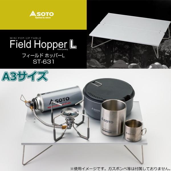 耐荷重20Kg フィールドホッパーL ST-631 専用収納ケース付 A3サイズ ハーフサイズにたためる SOTO ソト 新富士バーナー アウトドア コンパクト テーブル ST631