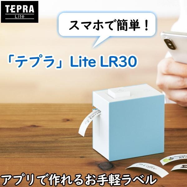 テープセットあり キングジム ラベルプリンタ− テプラ Lite LR30 ブルー  スマホ専用ラベルプリンター 手のひらサイズ 入学準備 入学 KING JIM TEPRA