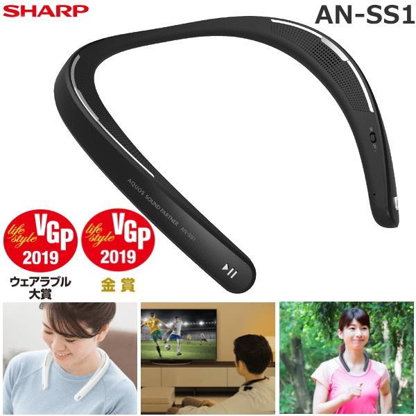 ウェアラブルネックスピーカー シャープ AQUOS サウンドパートナー AN-SS1-B ブラック 約88gの軽量設計 音楽再生約14時間  Bluetooth