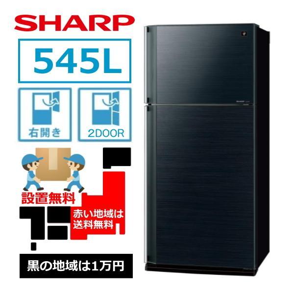 代引き不可商品 シャープ冷蔵庫545L2ドア冷蔵庫片開きタイプ幅80cmプラズマクラスターSJ-55W-Bブラック系SHARP