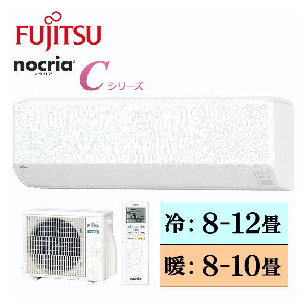 富士通ゼネラル ルームエアコン nocria ノクリア Cシリーズ AS-C28J-W 冷房8-12畳 暖房8-10畳 室外機 AO-C28J 冷暖房エアコン コンパクト ASC28JW ASC28J try3