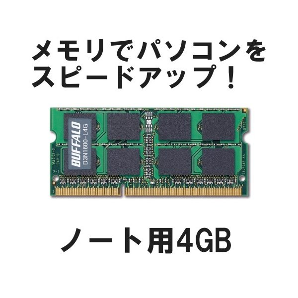 【新品】BUFFALO MV-D3N1600-L4G SODIMM DDR3L PC3-12800 4GB ノート用4GBメモリ|try3