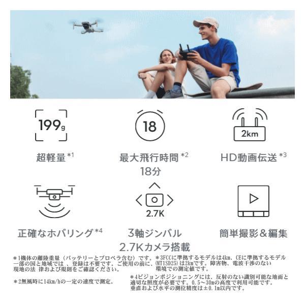 国内正規品 DJI mavic mini fly more コンボ 超軽量 199g 最大飛行時間18分 コントローラー付き バッテリー3つ付き 小型ドローン fly more combo|try3|10