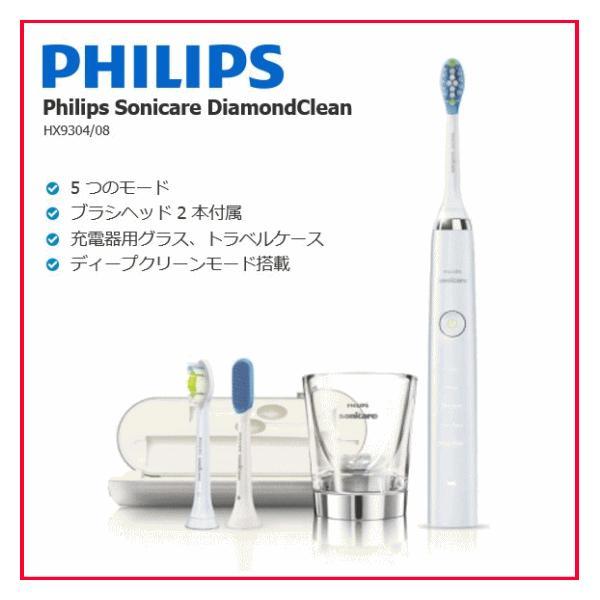 電動歯ブラシ フィリップス 本体 ソニッケアー HX9304/08 PHILIPS ダイヤモンドクリーン ディープクリーンエディション ホワイト 口臭 虫歯予防 HX930408|try3