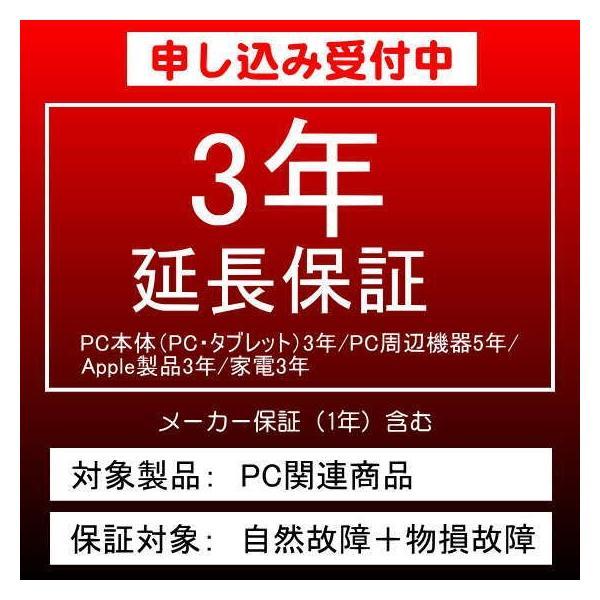 SOMPOワランティ【自然+物損保証】Apple(PC・タブレット) 延長保証3年 (対象金額 100,001〜150,000) try3