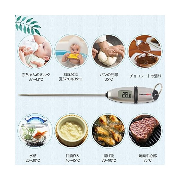 ThermoPro キッチン料理温度計 デジタルクッキング温度計 油 お肉 ミルク 天ぷら コーヒー 揚げ物 お茶 バーベキ try7474 02