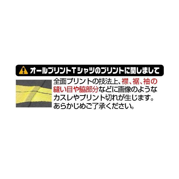 釣りキチ三平 オールプリントTシャツ|tryangleshop|02