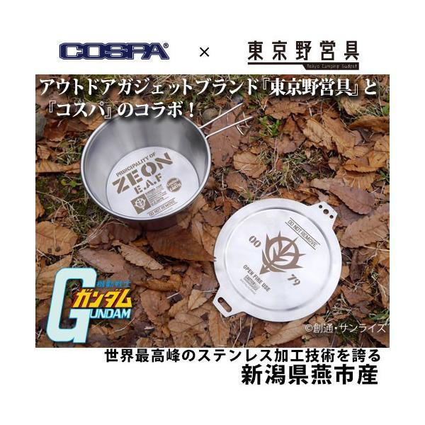 シェラカップ&リッド 機動戦士ガンダム/ジオン軍|tryangleshop