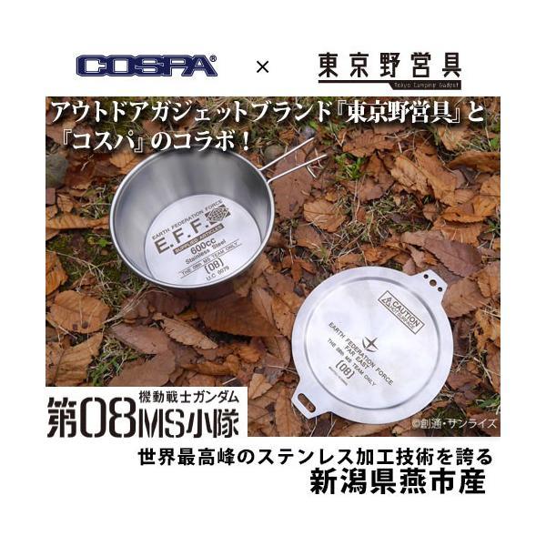 シェラカップ&リッド 機動戦士ガンダム 第08MS小隊/第08MS小隊|tryangleshop