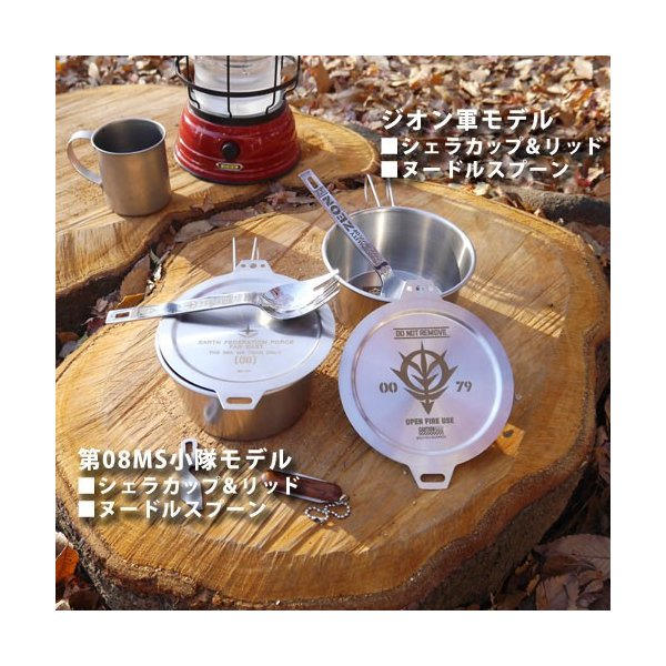 シェラカップ&リッド 機動戦士ガンダム 第08MS小隊/第08MS小隊|tryangleshop|10
