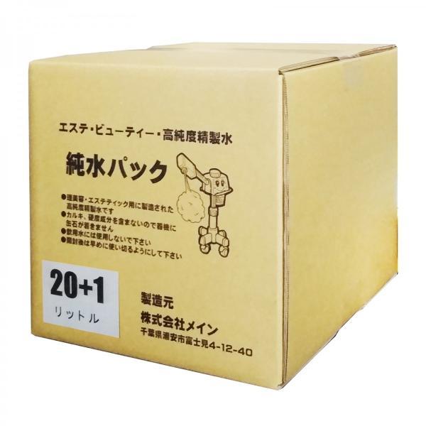 期間限定 数量限定 5%off 増量21L 20L プラス 1L 純水パック 高純度 精製水 コック付 日本製 エステ スチーマー オートクレーブ 滅菌器 工業用
