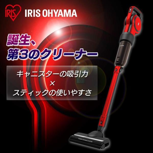 アイリスオーヤマ 掃除機 キャニスティック スティッククリーナー 紙パック式 軽量 2WAY パワーヘッド レッド IC-CSP5-R tryforcejapan 02