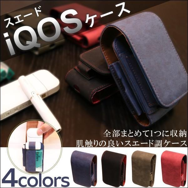 アイコス iQOS ケース スエード ヒートスティック クリーナー 2本 予備 収納 PUレザー スウェード 電子タバコ ホルダー カバー 新型 2.4 Plus対応