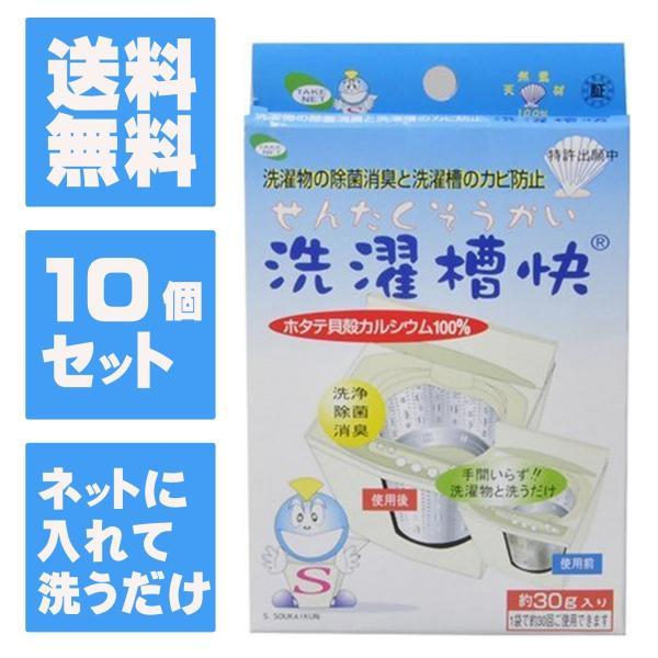 洗濯槽クリーナー 洗濯槽快 30g 10個セット ホタテ貝焼成カルシウム100%|tsk-store