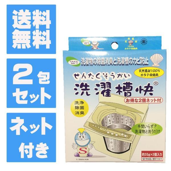 洗濯槽クリーナー 洗濯槽快 30g  2包組 ネット付き ホタテ貝焼成カルシウム100%|tsk-store
