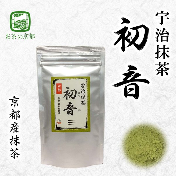 抹茶 お薄 宇治抹茶 初音100g 京都府産100% 製菓 粉末 パウダー 送料無料|tsk-store