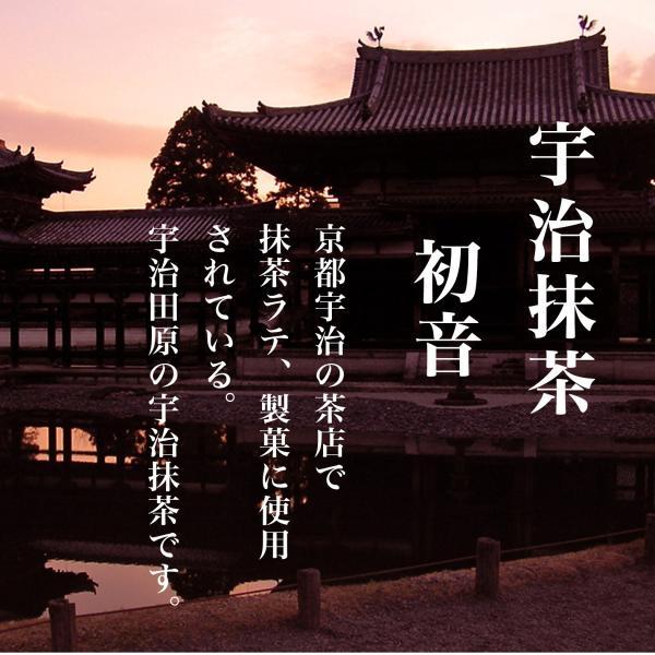 抹茶 お薄 宇治抹茶 初音100g 京都府産100% 製菓 粉末 パウダー 送料無料|tsk-store|03
