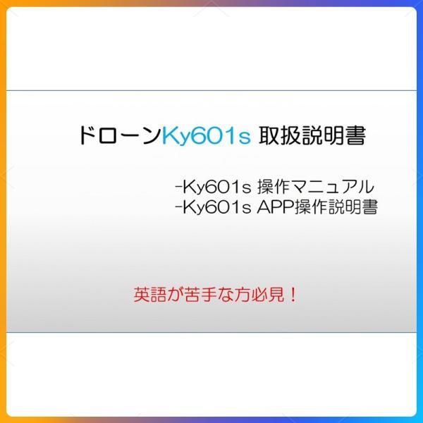 ドローン ky601s 取扱説明書 日本語