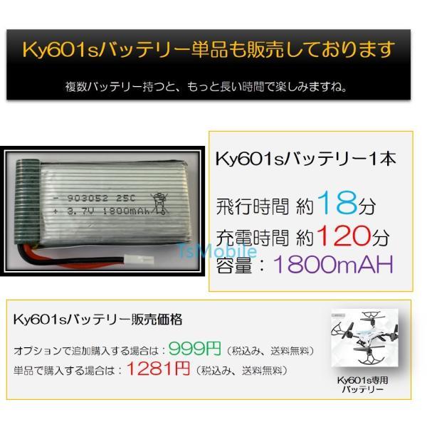 ドローン 安い KY601S 500万画素 と4K  宙返り 部品有り ビデオ有り 気圧センサー搭載 ヘッドレスモードカメラ付き 空撮 WIFIFPV 4軸 スマホ 遠隔操作リモコン tsmobile 18