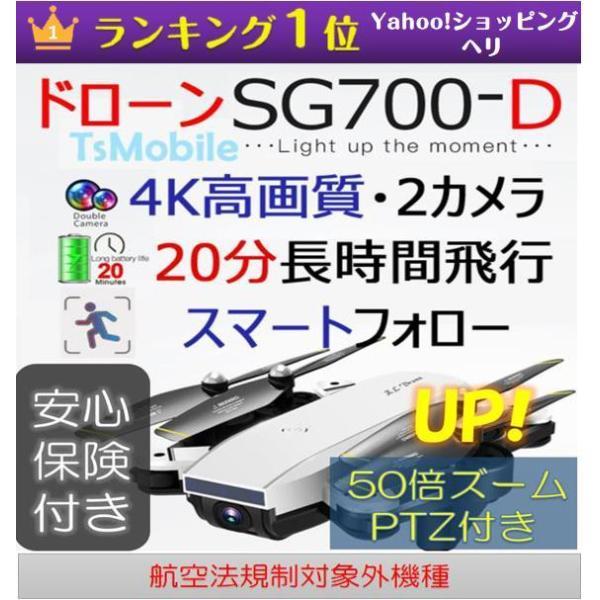 ドローンSG700D 4K高画質カメラ 1300万画素 小型 スマホ操作 200g以下 航空法規制外 初心者入門機 ラジコンSG700D 日本語説明書付き モード1/2切替OK