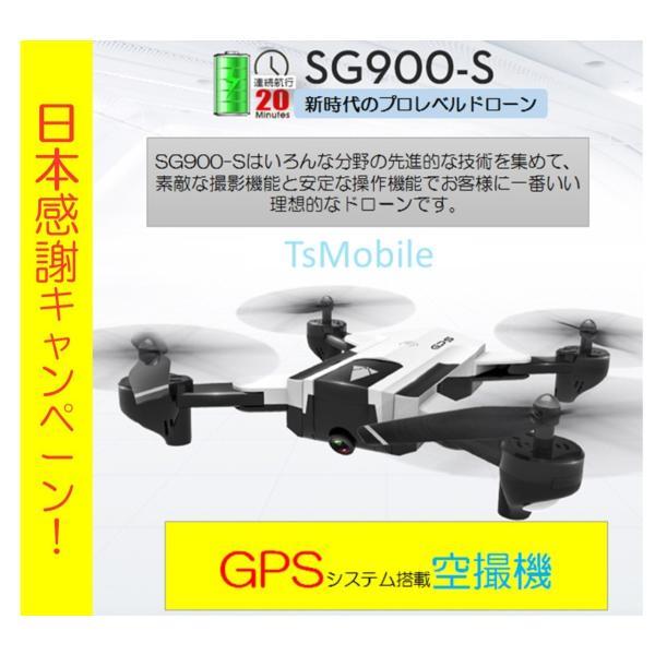 ドローン 安い SG900-S RCドローン 折りたたみ式 SDカード録画 GPS FPVクワッドコプター搭載 1080P HD 空撮カメラ付 RCクワッドコプター マルチ|tsmobile