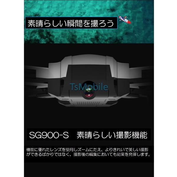 ドローン 安い SG900-S RCドローン 折りたたみ式 SDカード録画 GPS FPVクワッドコプター搭載 1080P HD 空撮カメラ付 RCクワッドコプター マルチ|tsmobile|12