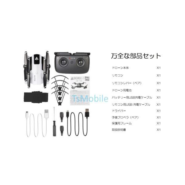 ドローン 安い SG900-S RCドローン 折りたたみ式 SDカード録画 GPS FPVクワッドコプター搭載 1080P HD 空撮カメラ付 RCクワッドコプター マルチ|tsmobile|03