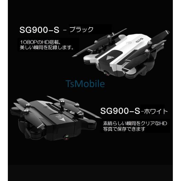 ドローン 安い SG900-S RCドローン 折りたたみ式 SDカード録画 GPS FPVクワッドコプター搭載 1080P HD 空撮カメラ付 RCクワッドコプター マルチ|tsmobile|05