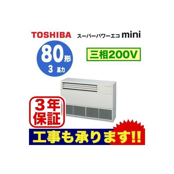 東芝 業務用エアコン 床置形 サイドタイプ スーパーパワーエコmini シングル 80形 ALEA08057B (3馬力 三相200V)