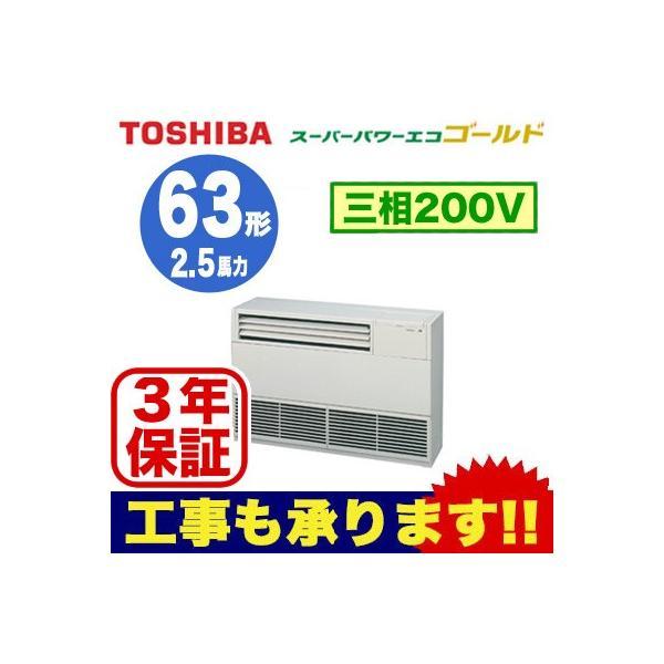 【東芝ならメーカー3年保証】 東芝 業務用エアコン 床置形 サイドタイプ スーパーパワーエコゴールド シングル 63形 ALSA06357B (2.5馬力 三相200V)