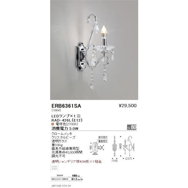 遠藤照明 照明器具 LEDブラケットライト 電球色 透明シャンデリア球40W形×1相当 ERB6361SA