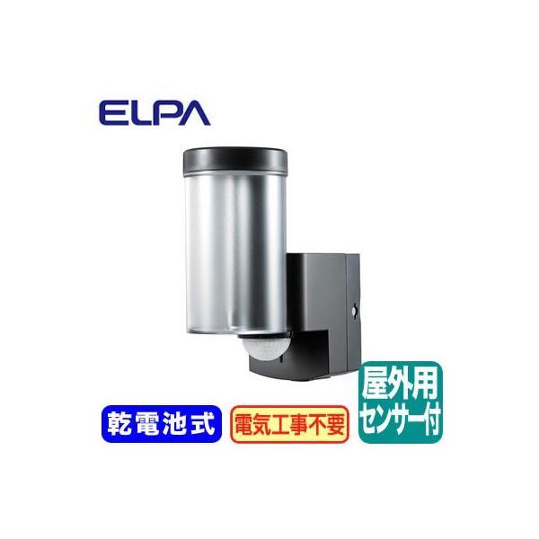 ESL-EX301BT 防沫形 屋外用LEDセンサーライト 電球色 乾電池式 ELPA朝日電器セキュリティ用品