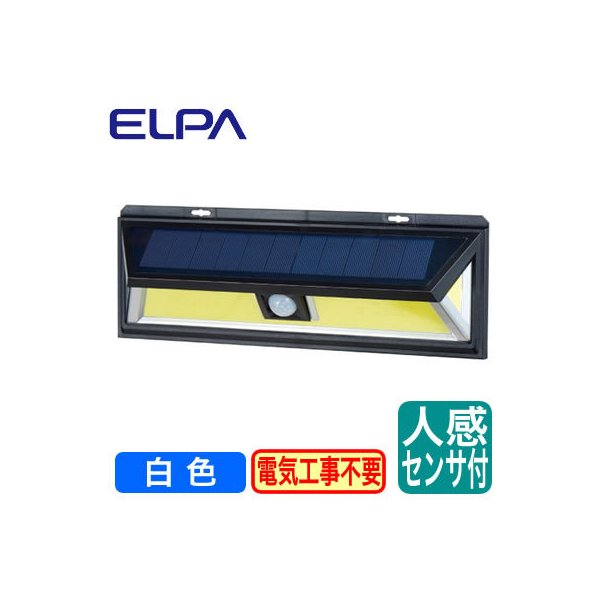 ESL-K412SL 防雨センサーウォールライト ソーラー発電式 人感センサー付 光色:白色 900ルーメン 大雨にも強い防水仕様 ELPA 朝日電器 防犯 セキュリティ用品