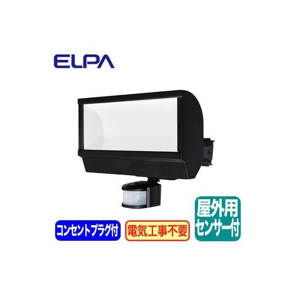 ESL-W2801AC 防沫形 屋外用LEDセンサーライト 1500lm コンセント式 ELPA朝日電器セキュリティ用品