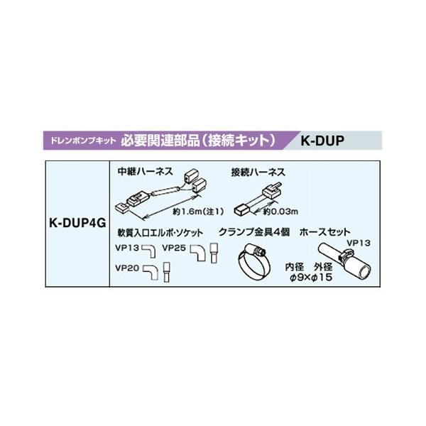 オーケー器材(ダイキン) エアコン部材 ドレンポンプキット 必要関連部品 接続キット 中継・接続セット K-DUP4G
