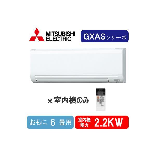 三菱電機 ハウジングエアコン 霧ヶ峰 システムマルチ 室内ユニット 壁掛形GXASシリーズ MSZ-2217GXAS-IN (おもに6畳用) ※室内機のみ