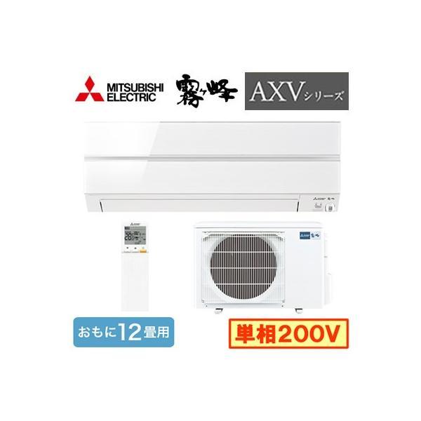 三菱電機 住宅用エアコン 霧ヶ峰 AXVシリーズ(2019) MSZ-AXV3619S (おもに12畳用・単相200V)
