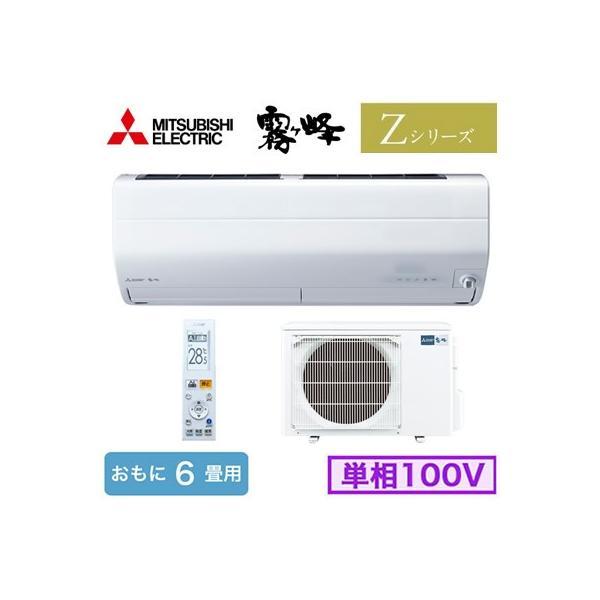 三菱電機 住宅用エアコン 霧ヶ峰 Zシリーズ(2019) MSZ-ZXV2219 (おもに6畳用・単相100V)