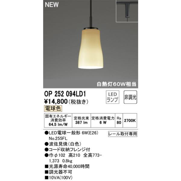 OP252094LD1LED和風ペンダントライトmadeinNIPPON波佐見焼プラグタイプ電球色非調光白熱灯60W相当オーデリ