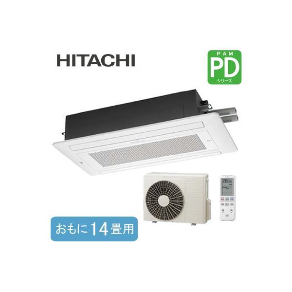 日立 ハウジングエアコン 2方向天井カセットタイプ PDシリーズ RAP-40DC2 (おもに14畳用)