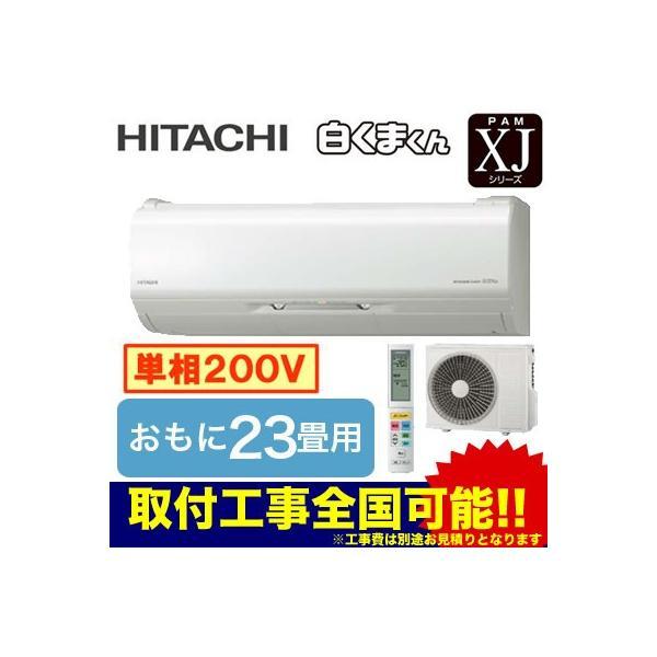 日立 住宅設備用エアコン 白くまくん XJシリーズ(2019) RAS-XJ71J2 (おもに23畳用・単相200V・室内電源)