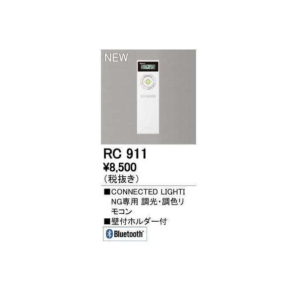 RC911 CONNECTED LIGHTING専用 コントローラー 調光・調色リモコン Bluetooth対応 オーデリック 照明器具部材