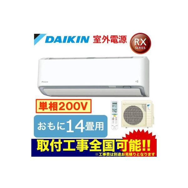 ダイキン 住宅設備用エアコン RXシリーズ 新うるさら7(2019) S40WTRXV (おもに14畳用・単相200V・室外電源)