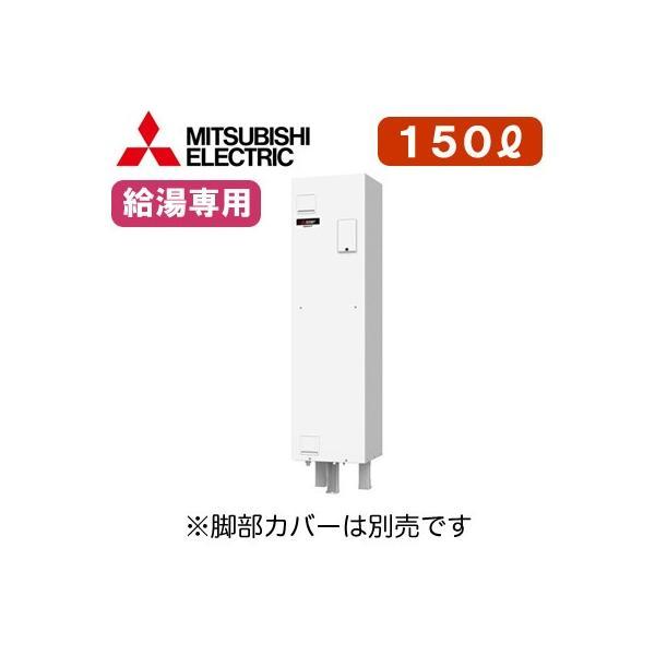 三菱電機電気温水器給湯専用150Lマイコン型・標準圧力型角形ワンルームマンション向け(屋内専用型)SRG-151G